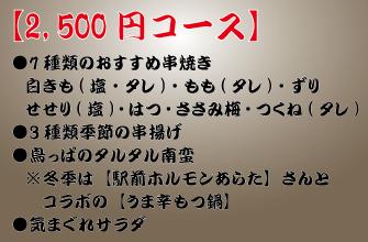 2500円コース